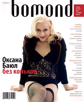 12.24.06 Look for Oksana on the cover of the